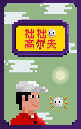 純愛大作戰app - APP試玩 - 傳說中的挨踢部門