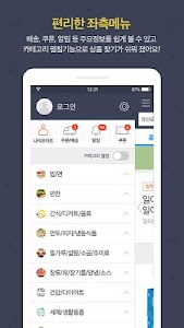 CJ온마트 screenshot 5