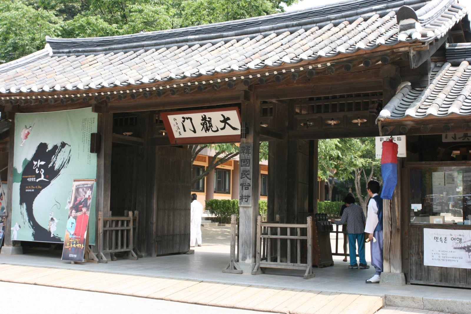 Korean Volk Village
