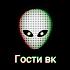 Search Face, поиск по фото в ВК