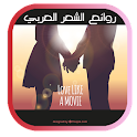 روائع الشعر العربي للعشاق icon