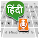 Hindi Voice Typing Keyboard – Speech to text Download on Windows