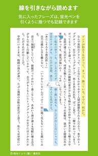 ソニーの電子書籍 Reader™- screenshot thumbnail