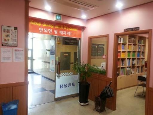 서일어학원 청룡분원