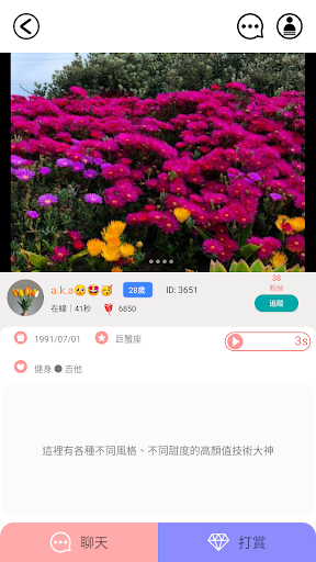 聚甜陪玩 screenshot 4