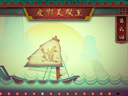 Shadow Play Of Monkey King Screenshot