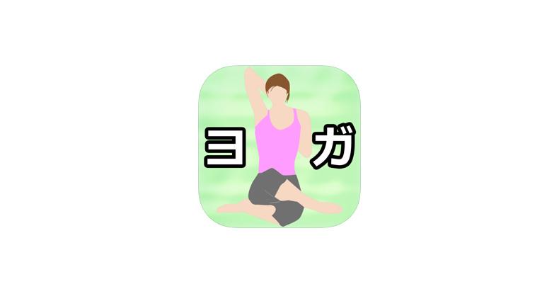 ヨガダイエット1.2.3 アプリ