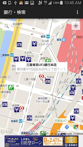 銀行・検索(ATM 郵便局)