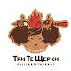 Ресторант Трите Щерки Grill Download for PC Windows 10/8/7