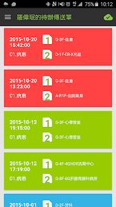 亞東醫院傳送系統 screenshot 1