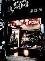 飲咖啡 In cafe'