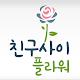 전국꽃배달 친구사이플라워 Download on Windows