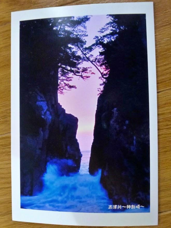 佐良スタジオさんのポストカードコレクション 7.神割崎