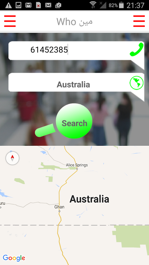 how to find mobile identification number when phone is lost