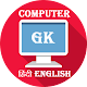 Download COMPUTER EDUCATION For PC Windows and Mac