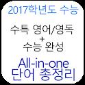 2017수능 수특+수완 단어 총정리