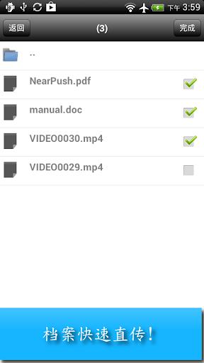 无线档案快传 - NearPush Lite