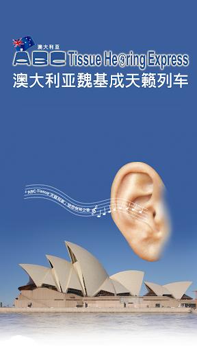 天籁列车听力测验