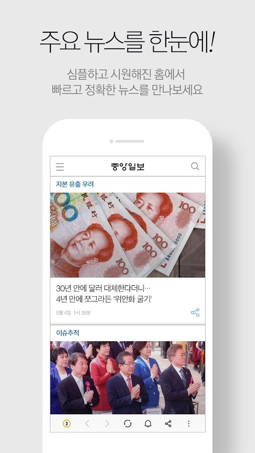 Joongang ilbo- screenshot