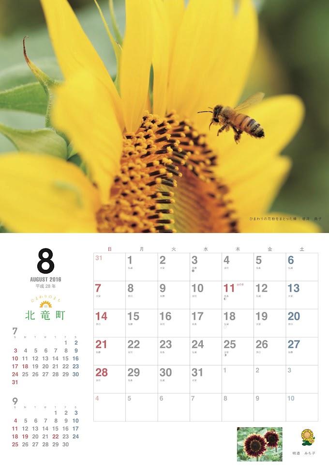 8月・北竜町カレンダー 2016