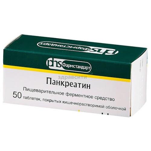 Панкреатин таблетки к.п.о 125 мг 50 шт.