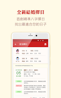 Screenshot of Chinese Almanac Calendar