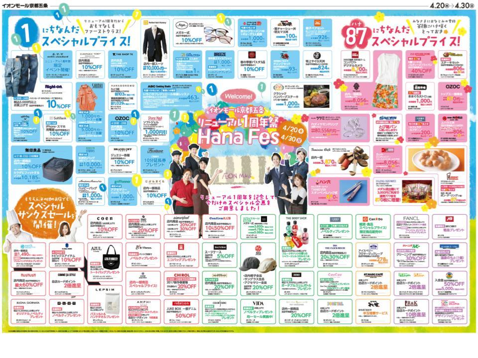 A119.【京都五条】リニューアル1周年祭02.jpg