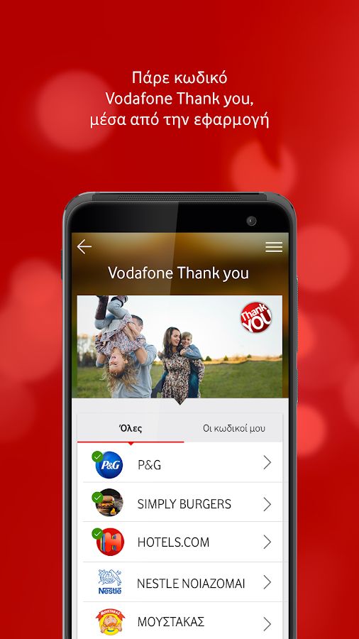 My Vodafone (GR)- screenshot