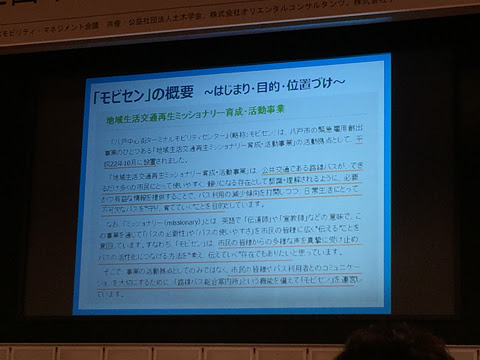 第12回 日本モビリティ・マネジメント会議 その20