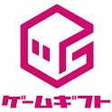 [ゲームギフト]人気ゲームのアイテムGET・事前登録/攻略 icon