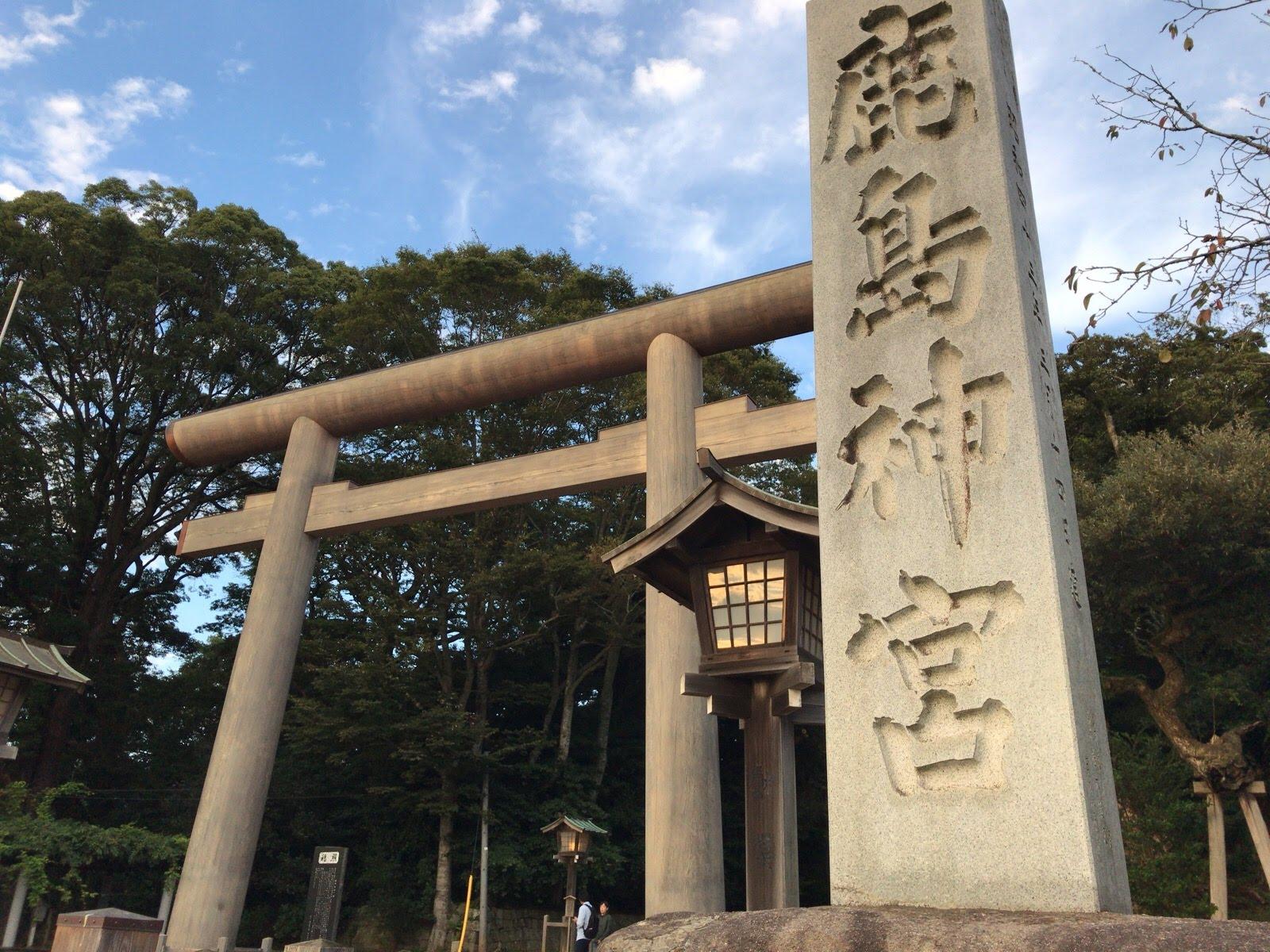 こんな「鹿島神宮」でした。