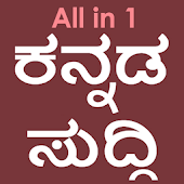Kannada News Papers - All in 1