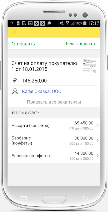 Клиент бухгалтерии 1cfresh- screenshot