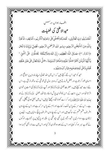 Eid Ul Azha Ki Fazilat