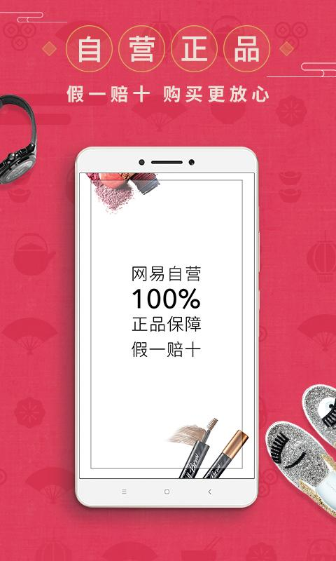 网易考拉海购 Android Apps On Google Play