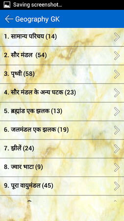 Geography GK in Hindi 8.0 screenshot 313452