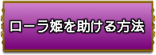 ドラクエ1_ローラ姫を助ける方法