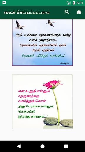 Tamil Status & Quotes - 2K Resolution 1.2 screenshots 6
