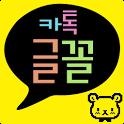 카톡글꼴_Rix꼬마친구들 icon