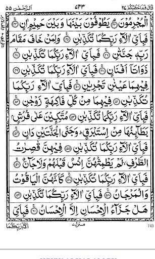 Surah e ar-rahman, read holy quran online at equraninstitute. Com.