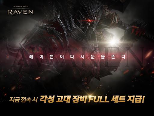 레이븐: 각성[AWAKEN] screenshot 17