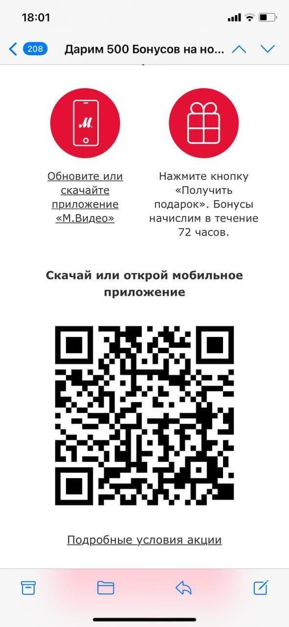 Интересный ход от «М.Видео» — скачать приложение можно по QR-коду. Удобно если пользователь читает письмо с компьютера
