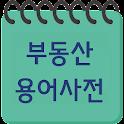 간편 부동산 용어 사전