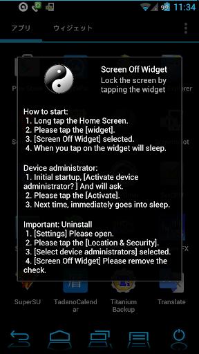 玩個人化App|即効スリープ スクリーンオフ&ロック 陰陽免費|APP試玩