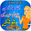 Tips in Urdu icon