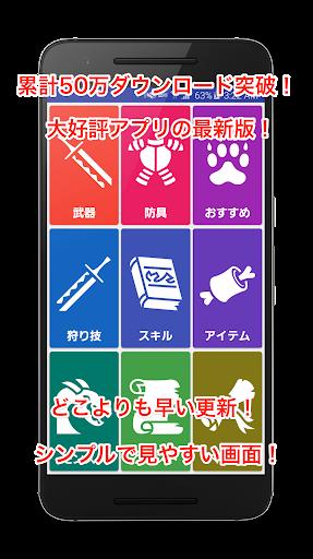 MHX攻略アプリ!どこよりも早く情報を更新!モンハンクロス