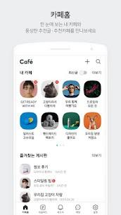 네이버 카페  – Naver Cafe 1