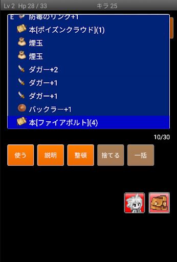 天空の塔と暗黒の洞窟 - ローグライク,  ハックスラッシュ, ドット絵 screenshot 10