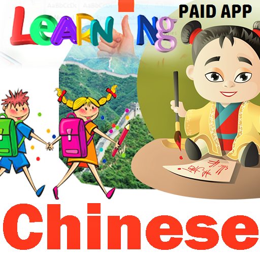 Learning Chinese in English (Paid)