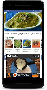 Diabetes recipes in tamil android apps on google play diabetes recipes in tamil screenshot thumbnail forumfinder Gallery